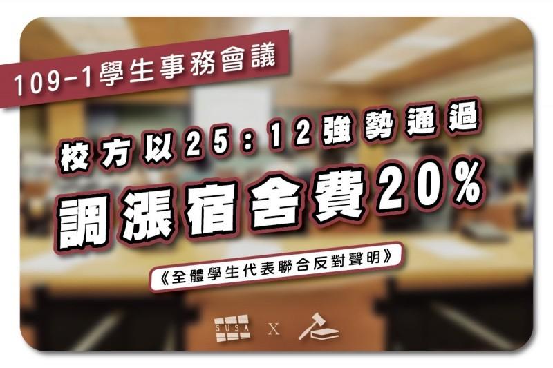 東吳大學學務會議通過110學年宿舍費調漲20%,該校學生會譴責校方強勢。(圖取自東吳大學學生會臉書)