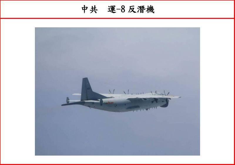 共軍出動運-8 反潛機(見圖)、運-8 遠干機、運-9 通信對抗機各1架次,飛入我國防空識別區西南空域進行偵查。(圖擷取自國防部)