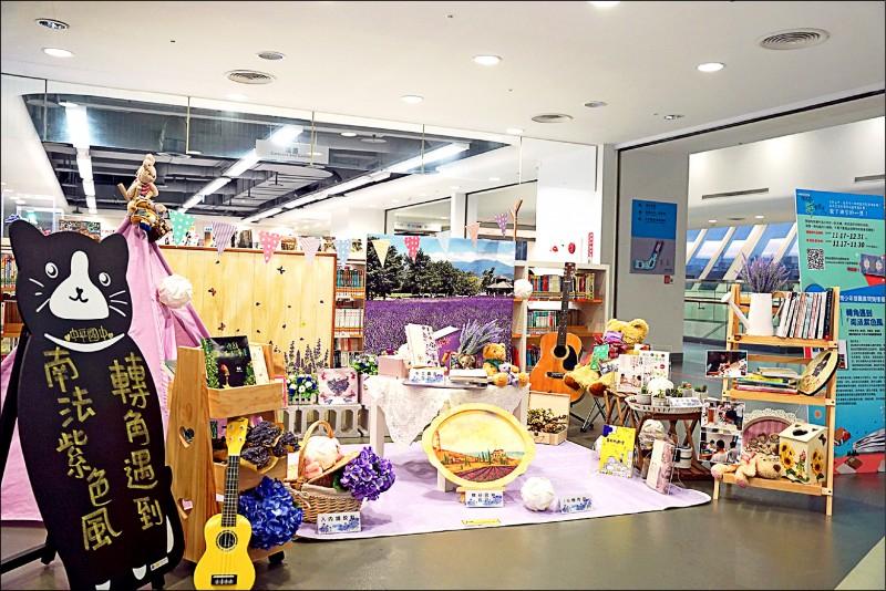 國立公共資訊圖書館12月5日將舉辦台灣閱讀節,進行閱讀角佈置競賽,選5強進國資圖佈置創意閱讀角,第1名可獲1萬1000元獎金。圖為5樓「轉角遇到南法紫色風」。 (國立公共資訊圖書館提供)