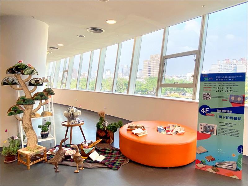 國立公共資訊圖書館12月5日將舉辦台灣閱讀節,進行閱讀角佈置競賽,選5強進國資圖佈置創意閱讀角,第1名可獲1萬1000元獎金。圖為4樓「樹下的野餐趴」。(國立公共資訊圖書館提供)