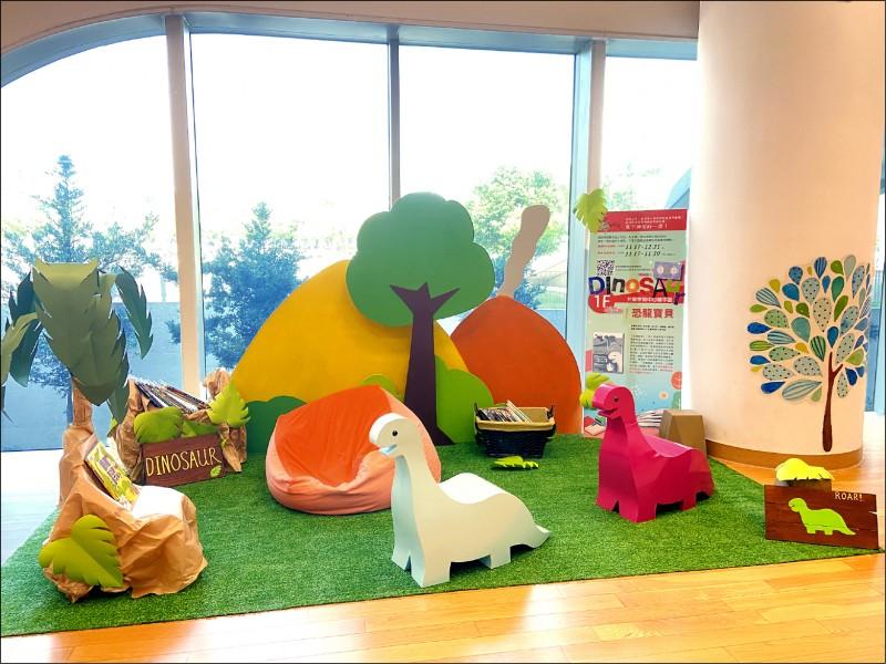 國立公共資訊圖書館12月5日將舉辦台灣閱讀節,進行閱讀角佈置競賽,選5強進國資圖佈置創意閱讀角,第1名可獲1萬1000元獎金。圖為1樓「恐龍寶貝」。(國立公共資訊圖書館提供)