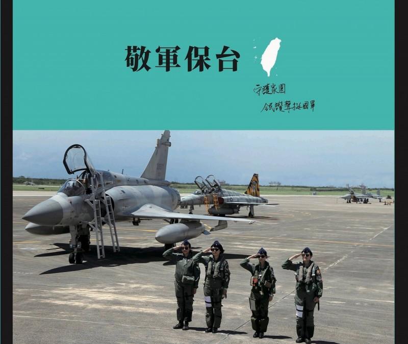 世界台灣客家聯合會今刊登廣告表達對國軍的支持(取自網路)
