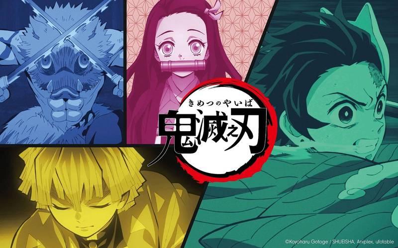 日本台灣交流協會在今晚特別發文,分享《鬼滅之刃》故事的其中3位主角炭治郎(右)、禰豆子(中上)與善逸(左下)所穿衣服花式,並藉著這個機會分享日本傳統文樣所隱含的意義。(GU提供)