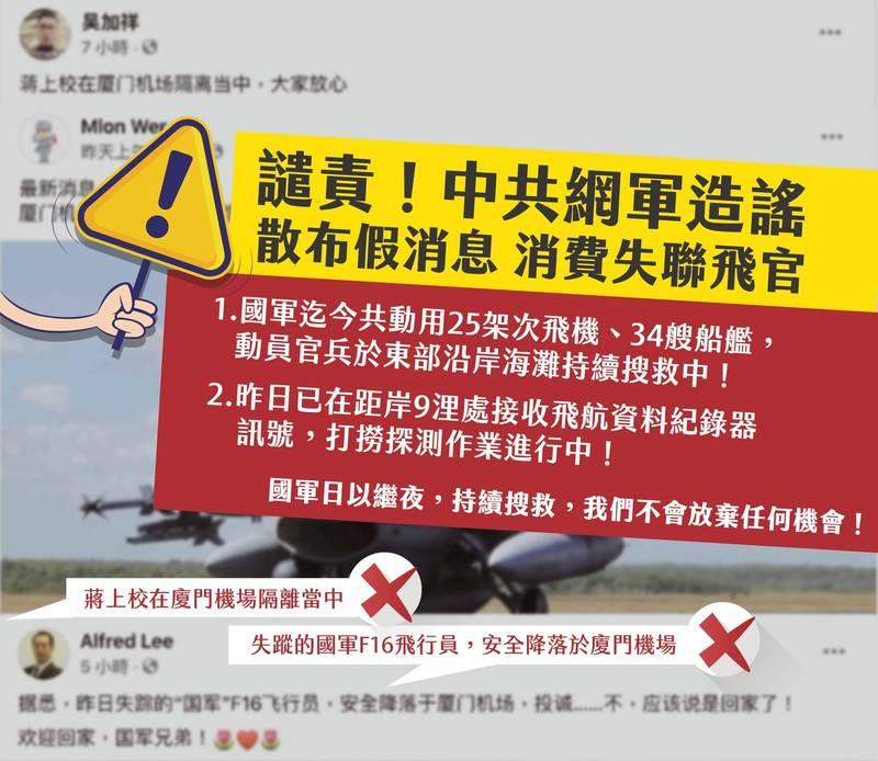 我國國軍持續搜救失聯飛官蔣正志,此刻卻有中共網軍造謠,國防部對此嚴厲譴責。(圖擷取自臉書「國防部發言人」)