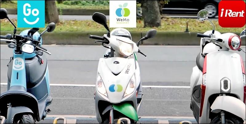 3大共享車WeMo、GoShare、iRent,在台北市已有1萬2956輛機車,3家每年卻僅需繳共40萬元權利金,引發議員質疑。(議員陳政忠提供)