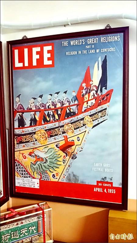 代天院王船曾在65年前登上美國知名的《LIFE》生活雜誌封面照。(記者楊金城攝)
