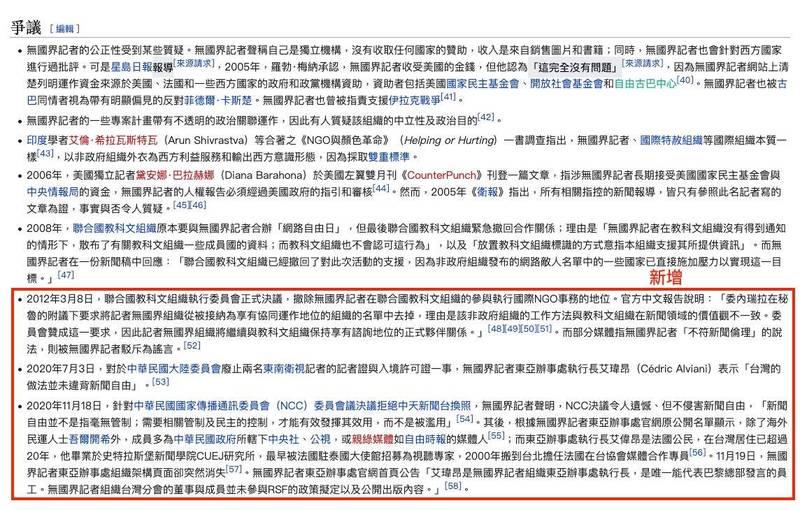 在聲明NCC部與中天新聞台換照的決議不涉及侵害新聞自由後,無國界記者組織的維基百科頁面遭大量編輯。(圖擷取自林雨蒼臉書)