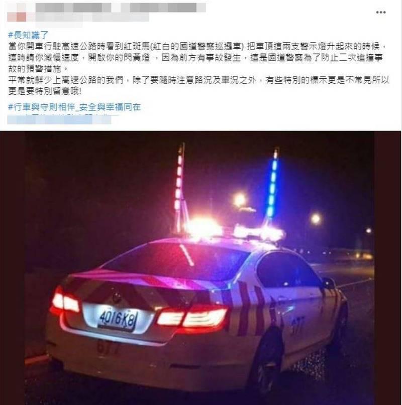 國道警車「亮燈」時,民眾不一定要開雙黃燈,僅需減速及注意路況,避免二次追撞。(圖擷取自查核中心網頁)