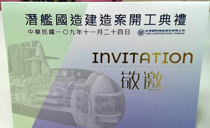 潛艦國造原型艦開工典禮敲定在本月24日舉行,對外發出的邀請函上,還可見到潛艦的結構示意圖。(圖:讀者提供)