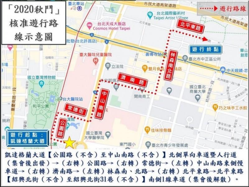 「2020秋鬥」遊行路線圖(記者劉慶侯翻攝)註:警提供