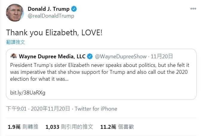 美國總統川普發推文感謝老姊伊莉莎白相挺,還大呼「愛你噢!」,但他所引用的報導,其實是假新聞。(圖擷取自川普推特)