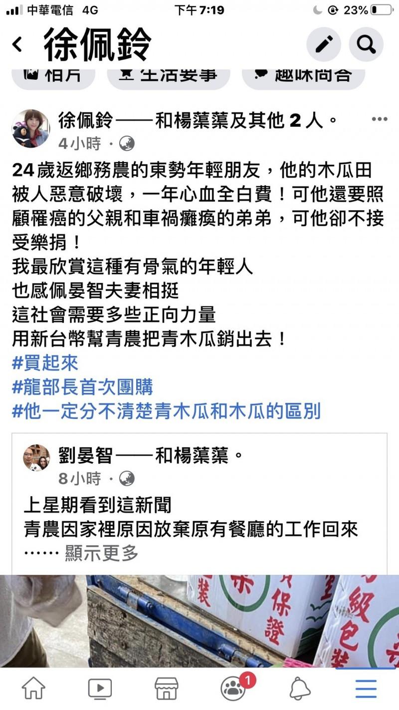 徐佩鈴在臉書響應團購木瓜。(記者張軒哲翻攝)