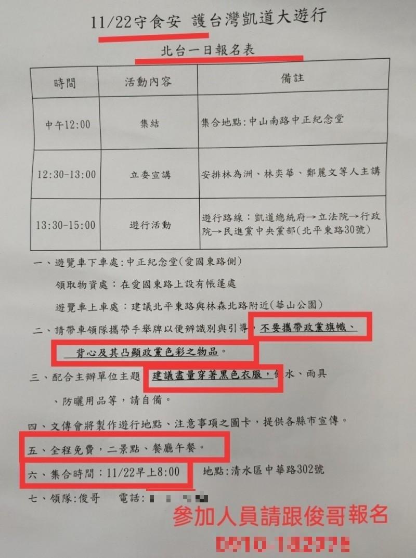 台中市清水區出現號召北上遊行傳單,全程免費還包含兩個景點跟午餐。(記者張軒哲翻攝)(記者張軒哲攝)