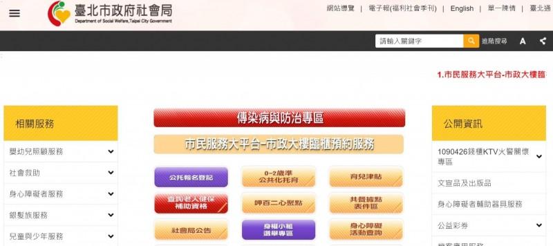 劉耀仁點名台北市社會局的網站不好用,新北社會局的網站較為便民。(記者楊心慧翻攝)
