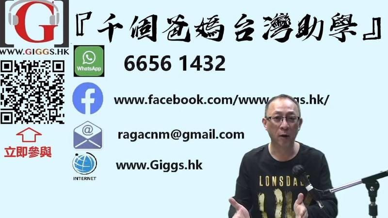 傑斯希望募款協助在台港人,卻被港警指控涉嫌洗黑錢、資助分裂國家。(擷取自「Channel Giggs」YouTube頻道)