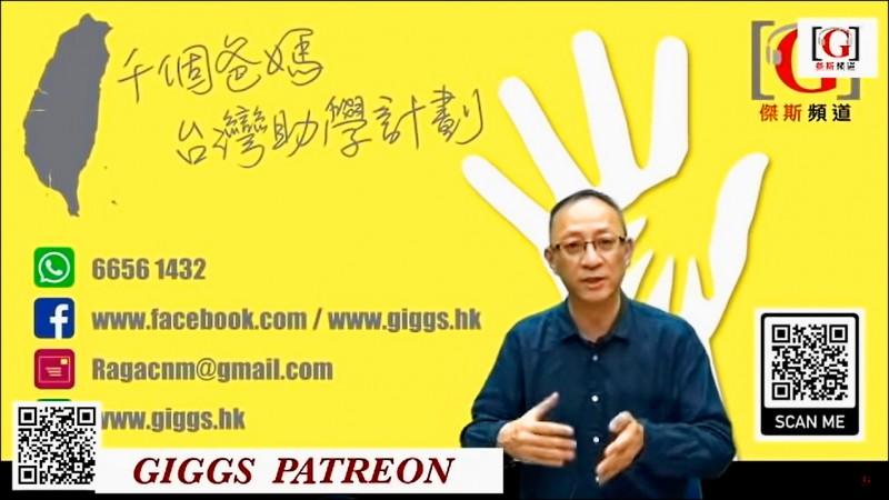 香港網路電台主持人傑斯發起募款協助在台港人,被港警指控涉嫌洗黑錢、資助分裂國家。(圖擷取自「Channel Giggs」YouTube頻道)