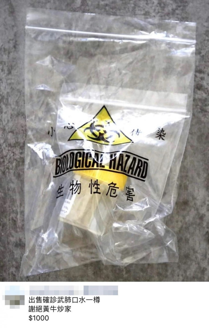 香港網友兜售「確診口水」。(翻攝自臉書)