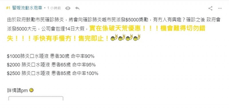 出現在香港連登討論區的拍賣資訊。(翻攝自連登討論區)