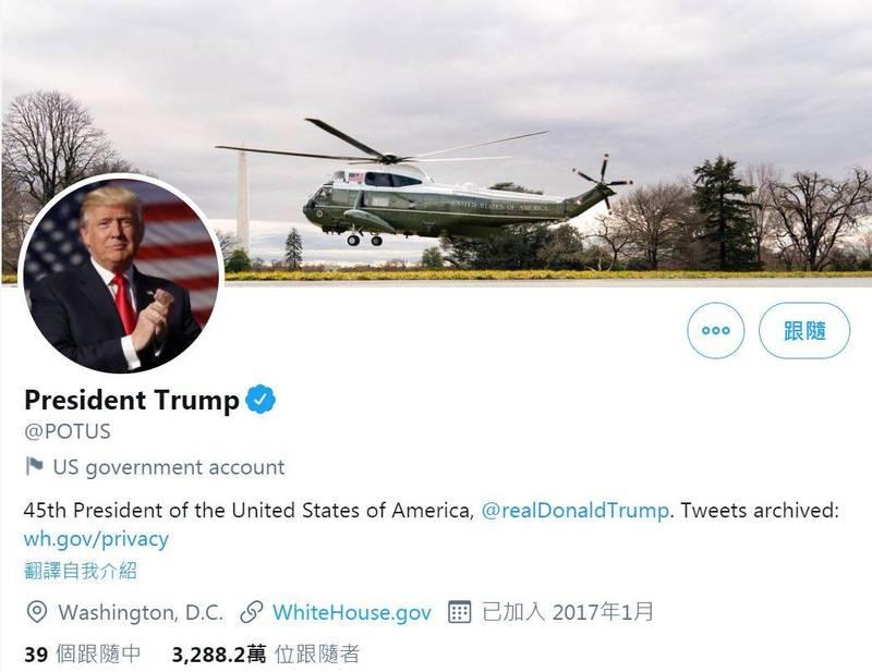 包含推特及臉書都陸續宣布,明年1月20日美國總統宣誓就職當天,不管現任總統川普是否承認敗選,都會將美國總統在相關社群的官方帳號(@POTUS)清空,並移交給拜登團隊。(圖擷自推特)