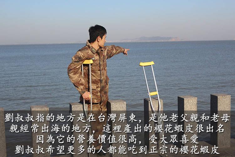 男子穿解放軍服賣「台灣櫻花蝦皮」 中國詐騙廣告笑翻全網