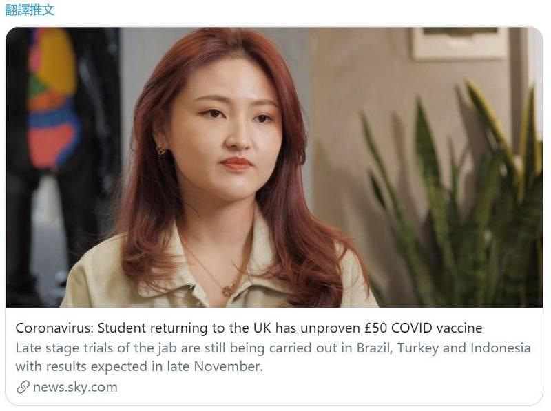 中國學生艾芙琳·吳為了盡快返回英國求學,接受仍在測試階段的武漢肺炎疫苗。(圖擷自推特)