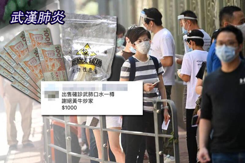 武漢肺炎》中鏢如中獎?香港擬發1.84萬「確診津貼」被罵爆