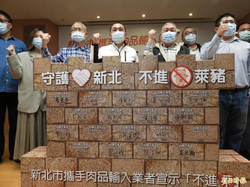 新北市政府攜手18家肉品輸入業者,不進口含萊克多巴胺的豬肉。(記者賴筱桐攝)
