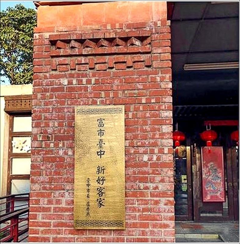 市長盧秀燕落款挨批,客委會表示,已撤下。 (周永鴻服務處提供)