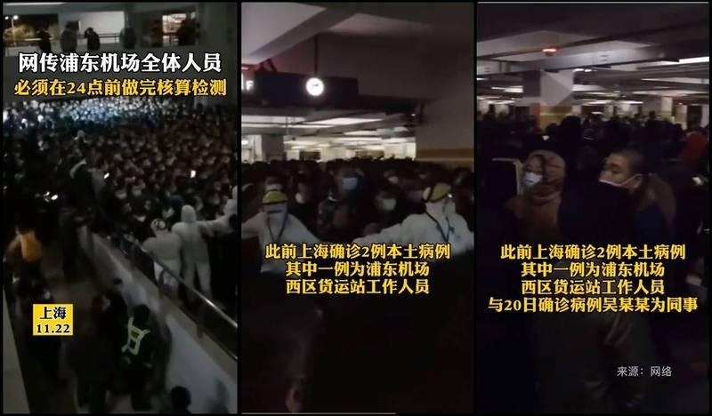 浦東機場於昨晚突然啟動核酸檢測,據傳自昨晚到今清晨6點共檢測超過1萬6700人,由於現場大批人員臨時被要求配合,現場一度擁擠混亂。(圖擷自網路)