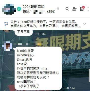 近來有網友反串加入韓粉群組,宣稱「NMSL」是對韓國瑜的頌讚,更號召韓粉一起高呼口號「NMSL 韓總統」。(圖擷取自臉書)