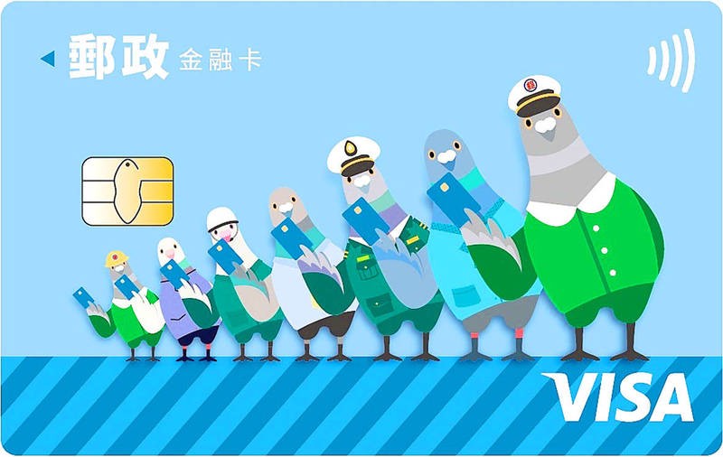 A handout photo shows a Chunghwa Post and EasyCard Corp dual-use Visa debit card featuring homing pigeons. Photo courtesy of Chunghwa Post