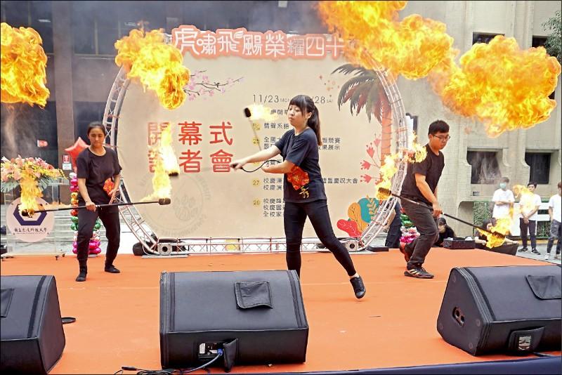雲林》虎科大40週年慶 火舞揭幕