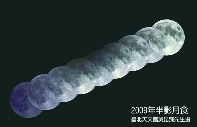 2009年半影月食。(圖由台北市天文科學教育館提供)