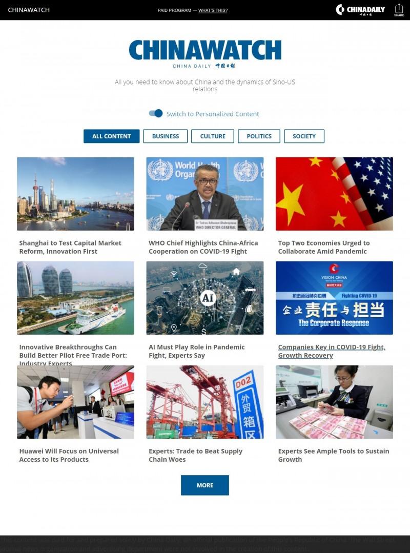 華爾街日報網站上由「中國日報」贊助的「中國觀察」單元。(圖取自https://partners.wsj.com/chinadaily/chinawatch/)