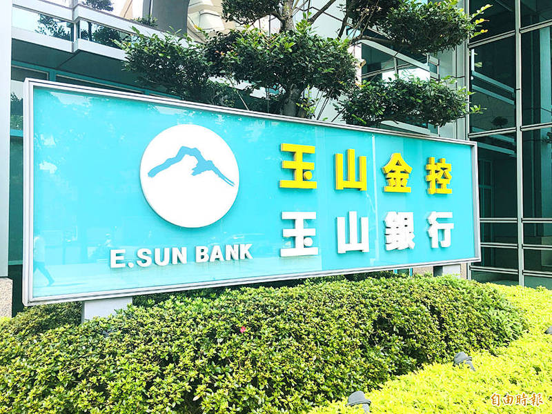 A sign displaying the logo of E.Sun Financial Holding Co stands outside the company's headquarters in Taipei in an undated photograph. Photo: Kelson Wang, Taipei Times