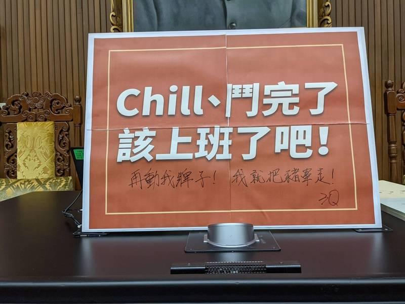 提醒藍營的「上班通知」被撤下 陳柏惟怒:大黨打壓小黨!