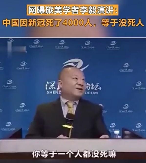 中國武統學者李毅笑稱,中國死4千人和美國死22萬人比,「你等於一個人都沒死嘛!」。(翻攝微博)
