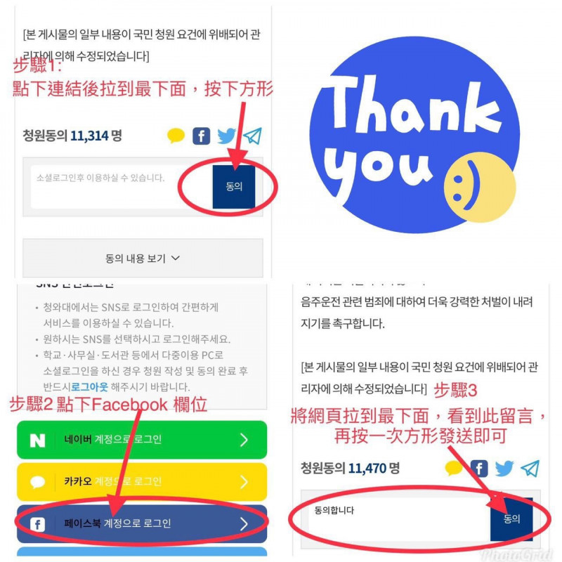韓國總統府青瓦台的網路請願板上連署流程。(嘉義醫院提供)