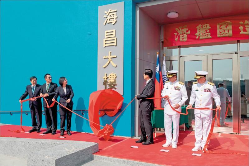 蔡英文總統(左三)昨日前往高雄台船公司主持「潛艦國造建造開工典禮」,也為潛艦圓夢基地「海昌大樓」揭牌。(取自總統府官網)