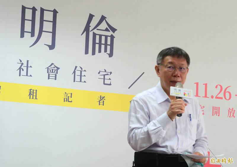 台北市長柯文哲出席明倫社會住宅招租記者會。(記者王藝菘攝)