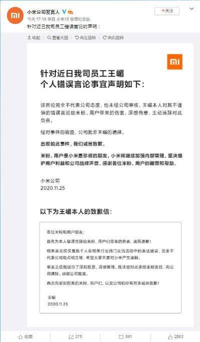 小米高層稱「得屌絲者得天下」 引發中網友不爽急請辭
