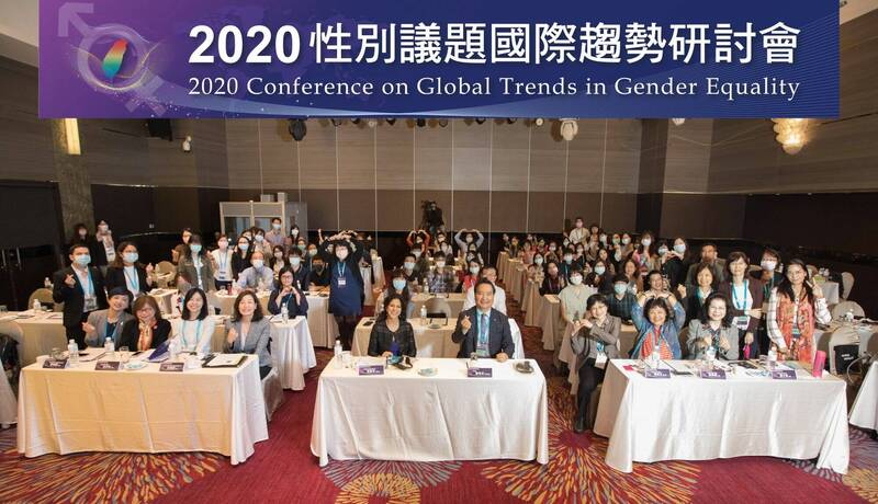 行政院性別平等處舉辦「2020性別議題國際趨勢研討會」。(圖由行政院性平處提供)
