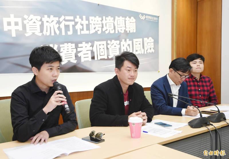 經濟民主連合與立委陳柏惟(左二)、台北市議員苗博雅(左)共同召開記者會指出,台灣最大網路旅行社「易遊網」的實質控制人是中國攜程網,旅行社業務常態收集大量消費者個人資料,當明確的中國影響力涉及此領域,我們就必須注意中資旅行社跨境傳輸消費者個資的風險。(記者朱沛雄攝)