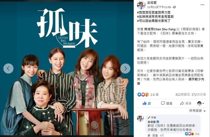台南市文化局表示,《孤味》導演許承傑與國民阿嬤陳淑芳將於12月2日到台南與黃偉哲相見歡,影迷敲碗的蝦捲也不會缺席。(翻攝自黃偉哲臉書)