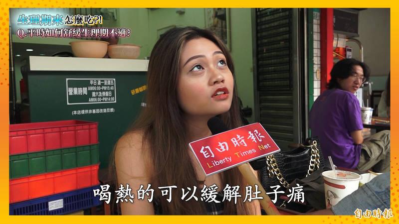 女學生表示,喝「桂圓紅棗茶」能讓她緩解經痛。(影音製圖)