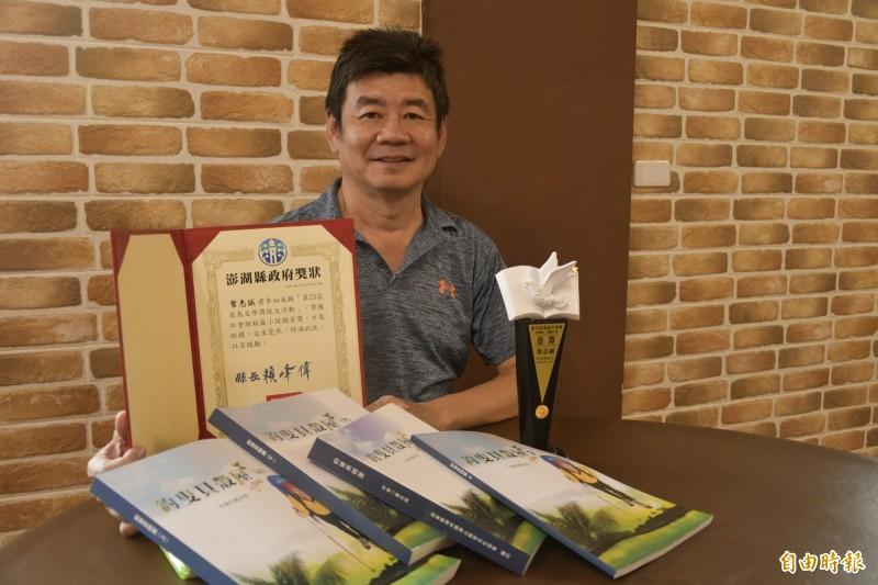 只有高中學歷的退休警葉志誠今年連奪2個文學獎。(記者羅欣貞攝)