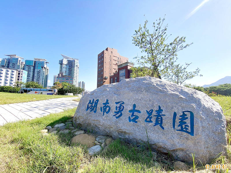 The entrance to the Hunan Brave Historic Park, which will officially open on Tuesday. Photo: Chen Hsin-yu, Taipei Times