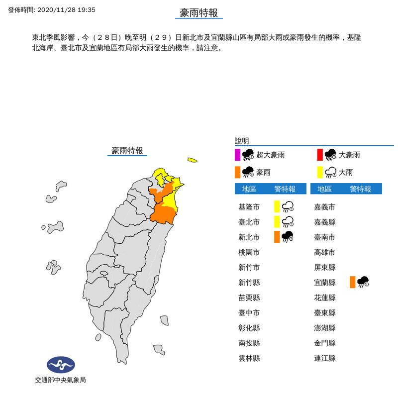 氣象局今晚7點35分也對基隆市、台北市2縣市發布大雨特報;對新北市、宜蘭縣發布豪雨特報,提醒民眾外出攜帶雨具,注意自身安全。(擷取自氣象局)