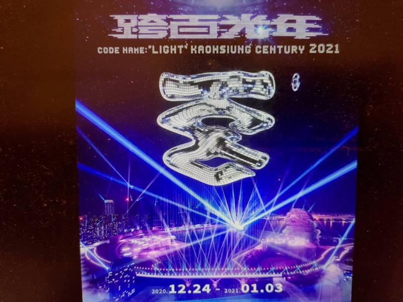 2021高雄跨百光年主視覺公開。(記者王榮祥翻攝)