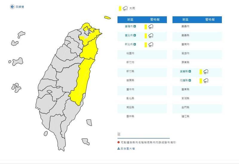 中央氣象局今晚發佈大雨特報,基隆市、台北市、新北市、宜蘭縣及花蓮縣有大雨發生,請民眾注意雨勢,小心安全。(圖擷取自中央氣象局)